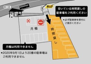駐車場変更のお知らせ配布用.002